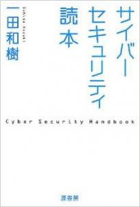 「サイバーセキュリティ読本」一田和樹著