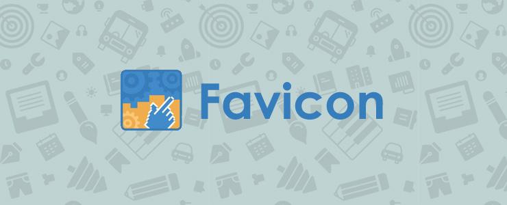 faviconお手軽設定