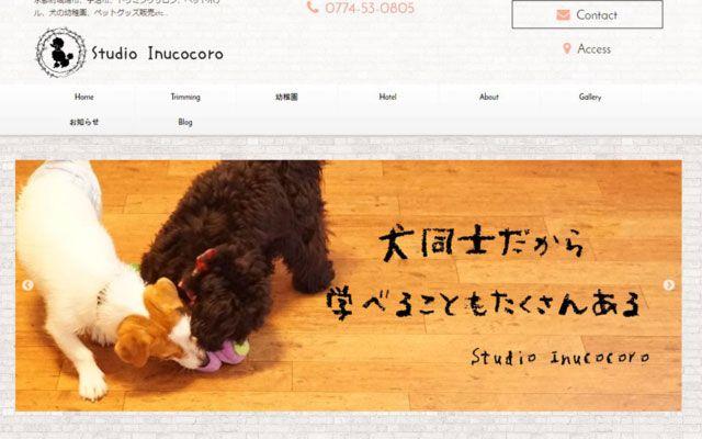 スタジオイヌココロ様ホームページ制作