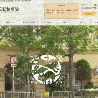 茨木市の春日丘動物病院様