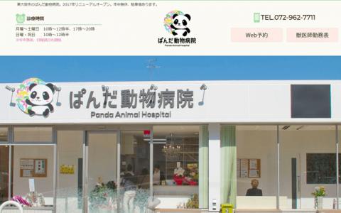 東大阪市ぱんだ動物病院様のホームページ制作
