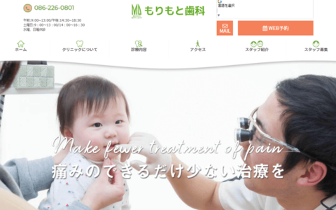 岡山市のもりもと歯科様ホームページ制作実績