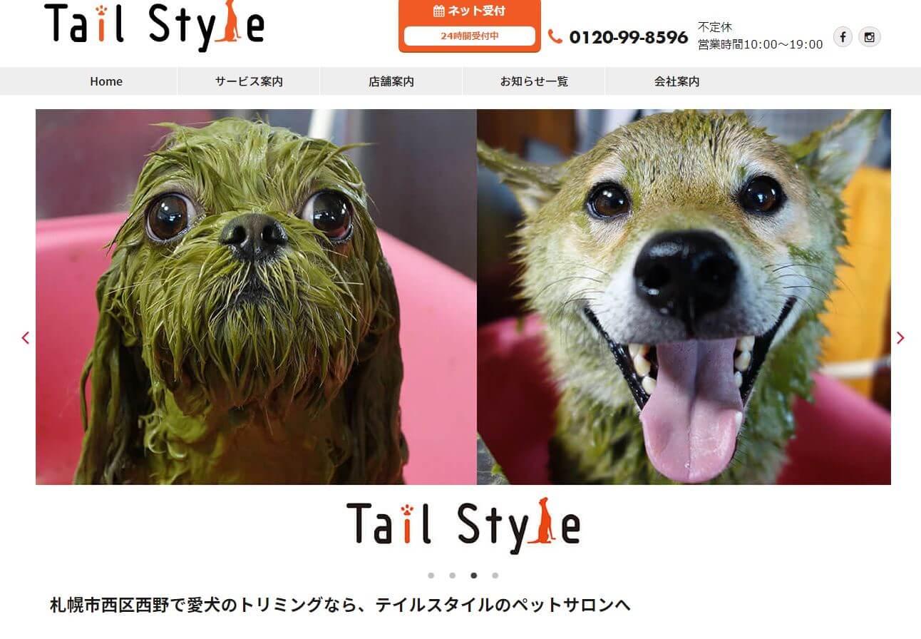 札幌トリミングサロンテイルスタイル様ホームページ制作実績