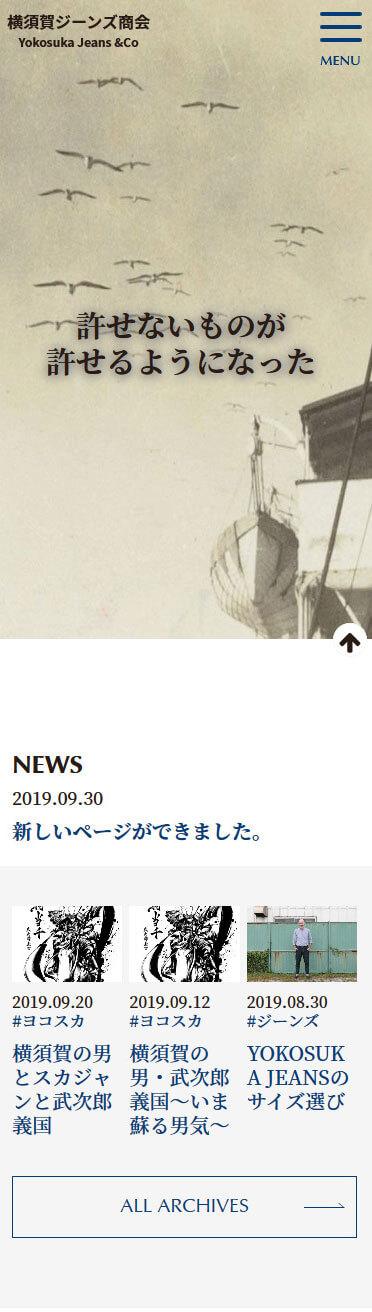 横須賀ジーンズ商会様スマホサイト