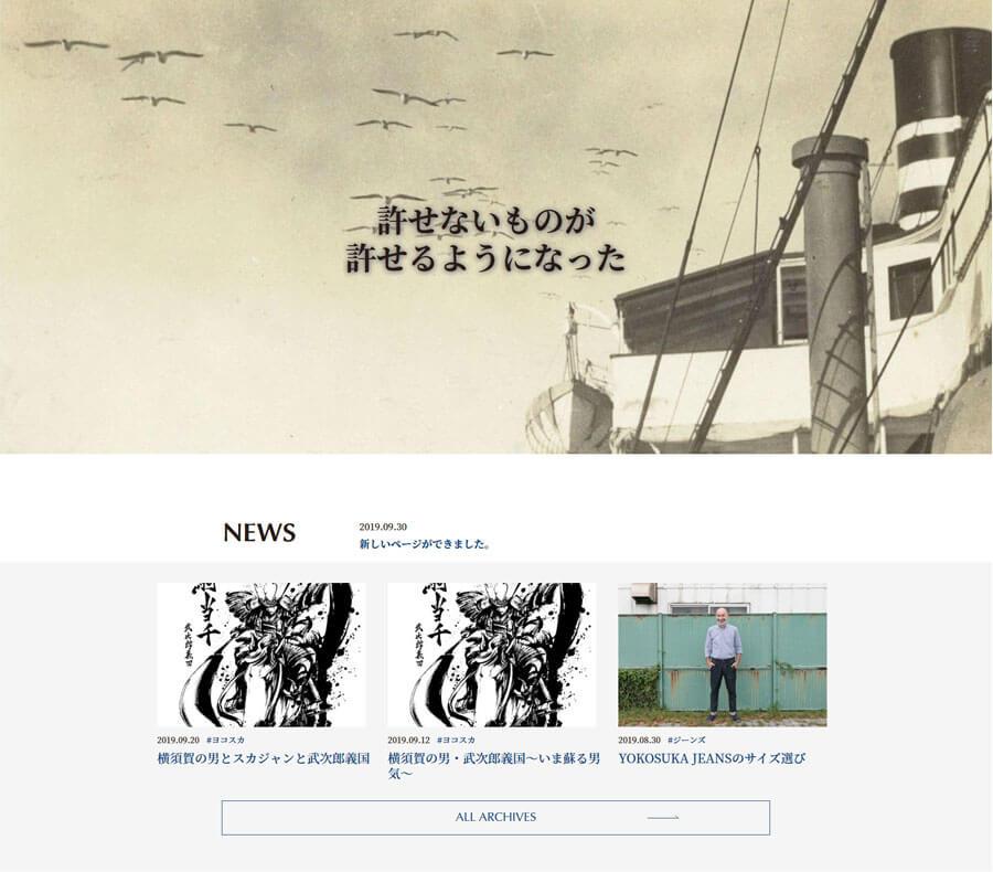 横須賀ジーンズ様サイト